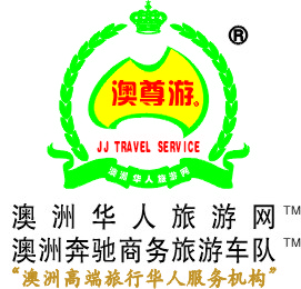 JJ Travel Service Logo